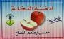Tabák Jablko Fakhfa (Apple Fakhfa) Nakhla 50g