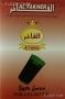 Tabák Kola (Cola) Al Fakher 50g