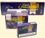 Tabák Ostružiny (Blackberry) Al-Sultan 50g