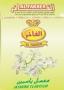 Tabák do vodní dýmky Jasmín Al Fakher 50g