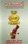 Tabák Lékořice (Licorice) Al Fakher 50g