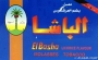 Tabák Lékořice (Licorice) El Basha 50g