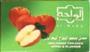 Tabák Jablko (Apple) Al.Waha 50g