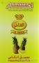 Tabák do vodní dýmky Ananas (Pineapple) Al Fakher 50g