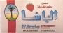 Tabák Jahody (Strawberry) El Basha 50g
